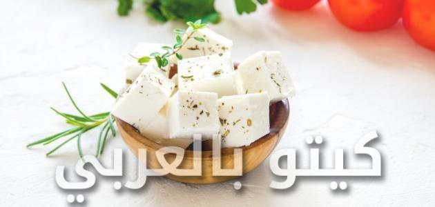 القيم الغذائية في الجبنة نابلسية